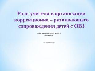 Учитель начальных классов ГБОУ ООШ № 20 Мещерякова Л.Б. г. о. Новокуйбышевск