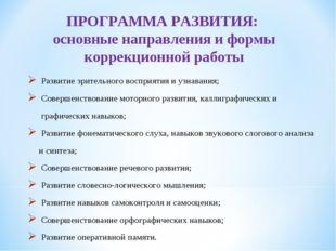 ПРОГРАММА РАЗВИТИЯ: основные направления и формы коррекционной работы Развити