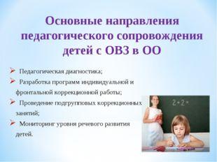 Основные направления педагогического сопровождения детей с ОВЗ в ОО Педагогич