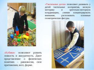 «Тактильные доски» позволяют развивать у детей тактильные восприятия, мелкую