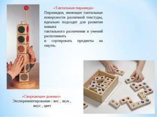 «Тактильная пирамида» Пирамидки, имеющие тактильные поверхности различной тек