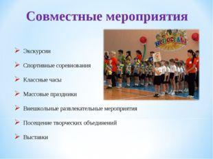 Совместные мероприятия Экскурсии Спортивные соревнования Классные часы Массов