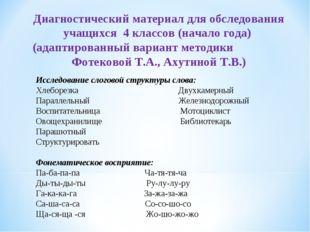 Исследование слоговой структуры слова: Хлеборезка Двухкамерный Параллельный