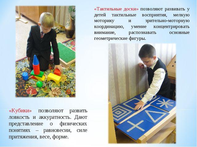 «Тактильные доски» позволяют развивать у детей тактильные восприятия, мелкую...