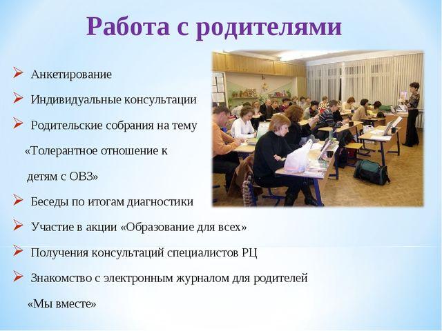 Работа с родителями Анкетирование Индивидуальные консультации Родительские со...