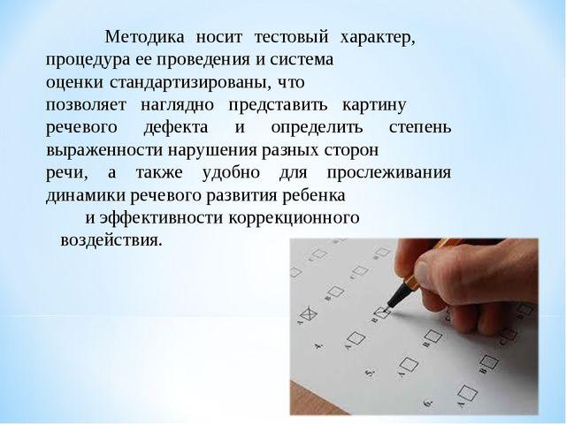 Методика носит тестовый характер, процедура ее проведения и система оценки с...