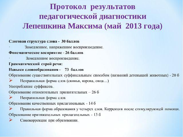Протокол результатов педагогической диагностики Лепешкина Максима (май 2013 г...