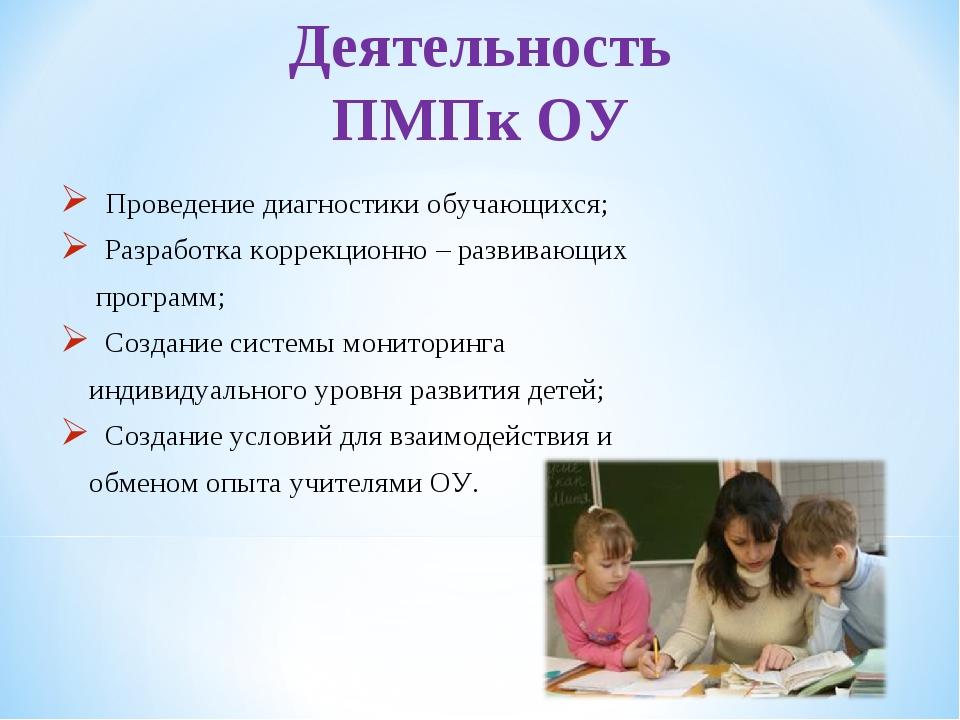 Деятельность ПМПк ОУ Проведение диагностики обучающихся; Разработка коррекци...
