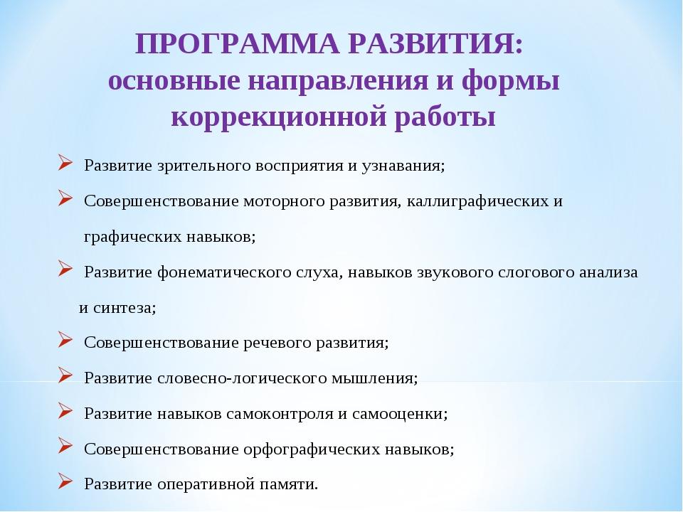 ПРОГРАММА РАЗВИТИЯ: основные направления и формы коррекционной работы Развити...