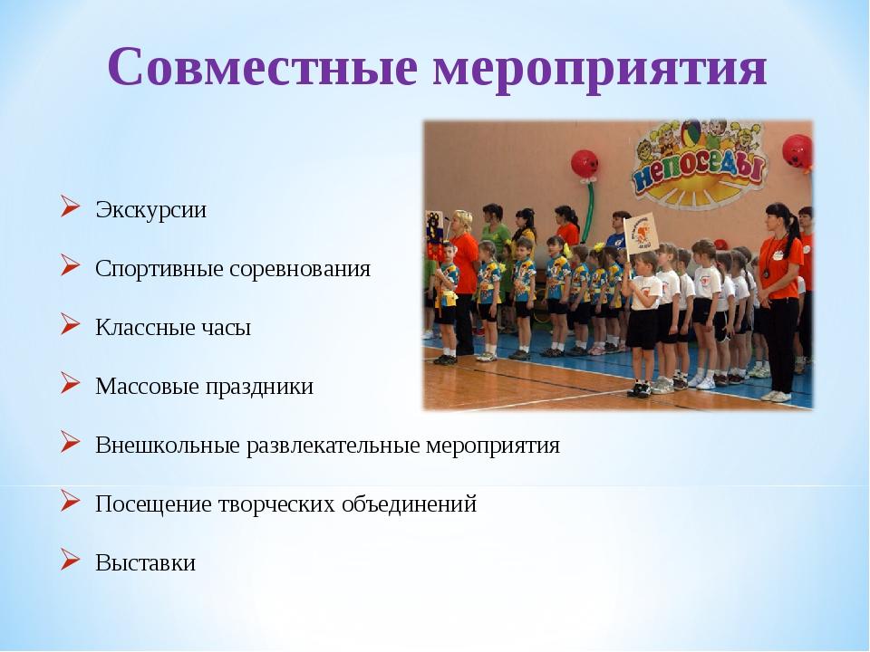 Совместные мероприятия Экскурсии Спортивные соревнования Классные часы Массов...