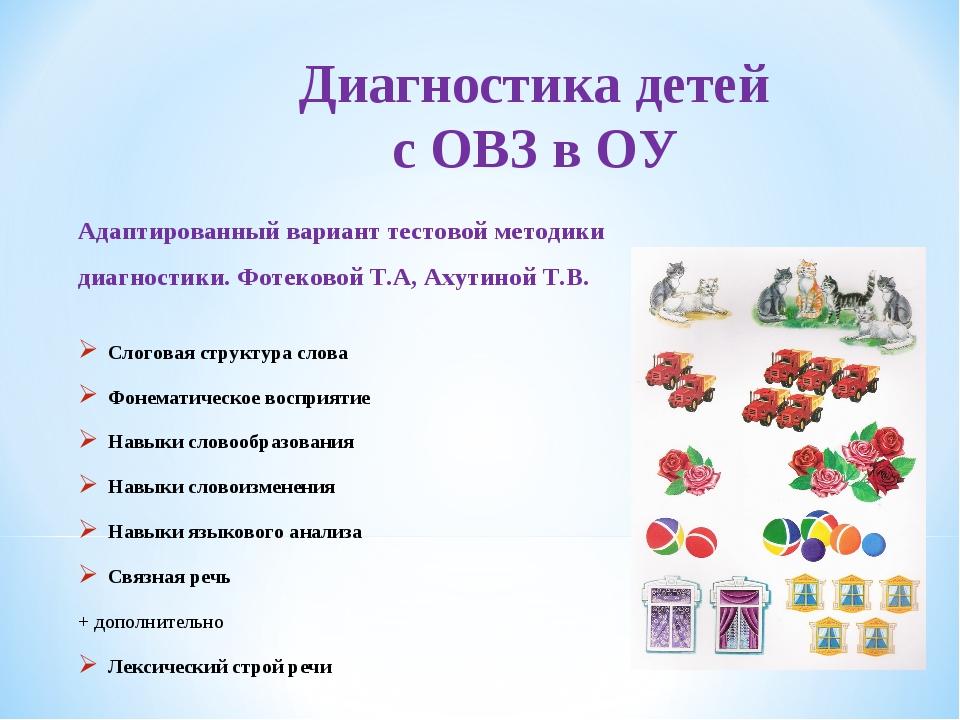 Диагностика детей с ОВЗ в ОУ Адаптированный вариант тестовой методики диагнос...