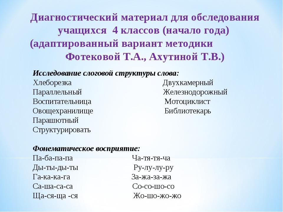 Исследование слоговой структуры слова: Хлеборезка Двухкамерный Параллельный...