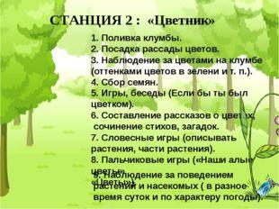 СТАНЦИЯ 2 : «Цветник» 5. Игры, беседы (Если бы ты был цветком). 6. Составлени