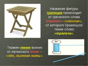 Название фигуры трапеция происходит от греческого слова trapezion - «столик»,