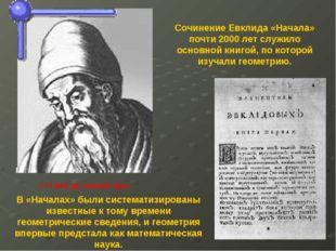I I I век до нашей эры Сочинение Евклида «Начала» почти 2000 лет служило осно