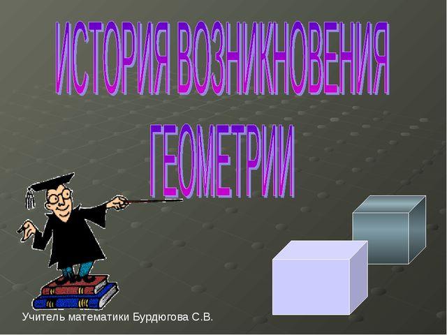 Учитель математики Бурдюгова С.В.