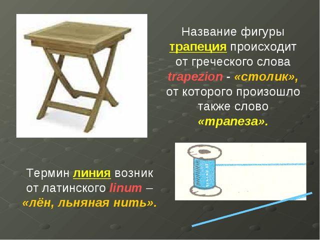Название фигуры трапеция происходит от греческого слова trapezion - «столик»,...