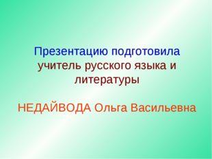 Презентацию подготовила учитель русского языка и литературы НЕДАЙВОДА Ольга В
