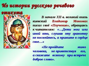В начале XIIв. великий князь киевский Владимир Мономах писал своё «Поучение
