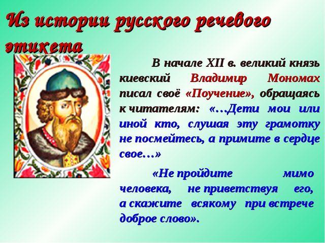 В начале XIIв. великий князь киевский Владимир Мономах писал своё «Поучение...