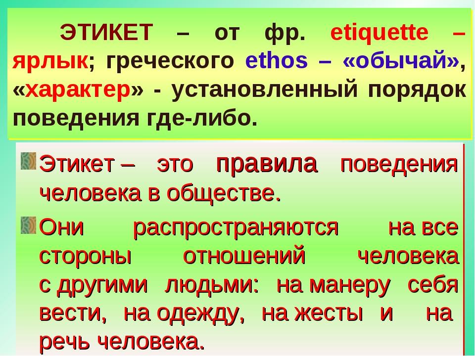 ЭТИКЕТ – от фр. etiquette – ярлык; греческого ethos – «обычай», «характер» -...