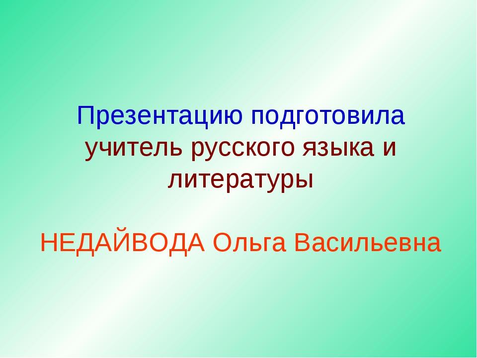 Презентацию подготовила учитель русского языка и литературы НЕДАЙВОДА Ольга В...