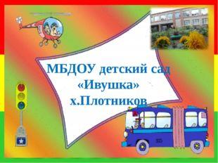 МБДОУ детский сад «Ивушка» х.Плотников