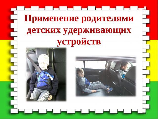 Применение родителями детских удерживающих устройств