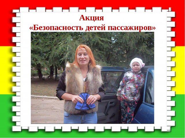 Акция «Безопасность детей пассажиров»