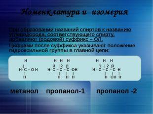 Номенклатура и изомерия При образовании названий спиртов к названию углеводо