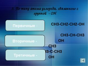 3. По типу атома углерода, связанного с группой - ОН СН3-СН2-СН2-ОН СН3-СН-СН