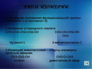 ВИДЫ ИЗОМЕРИИ: 1. Изомерия положения функциональной группы (пропанол–1 и проп