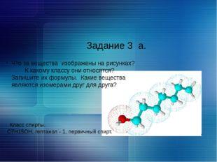 Задание 3 а. Что за вещества изображены на рисунках? К какому классу они отн