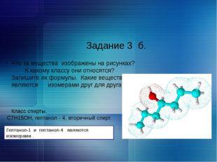 Задание 3 б. Что за вещества изображены на рисунках? К какому классу они отн