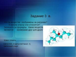 Задание 3 в. Что за вещества изображены на рисунках? К какому классу они отн