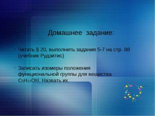 Домашнее задание: Читать § 20, выполнить задания 5-7 на стр. 88 (учебник Руд