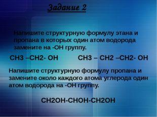 Задание 2 Напишите структурную формулу этана и пропана в которых один атом во