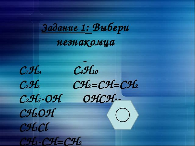 Задание 1: Выбери незнакомца C7H14 C4H10 C2H2 CH2=CH=CH2 C2H5-OH OHCH2-CH2OH...