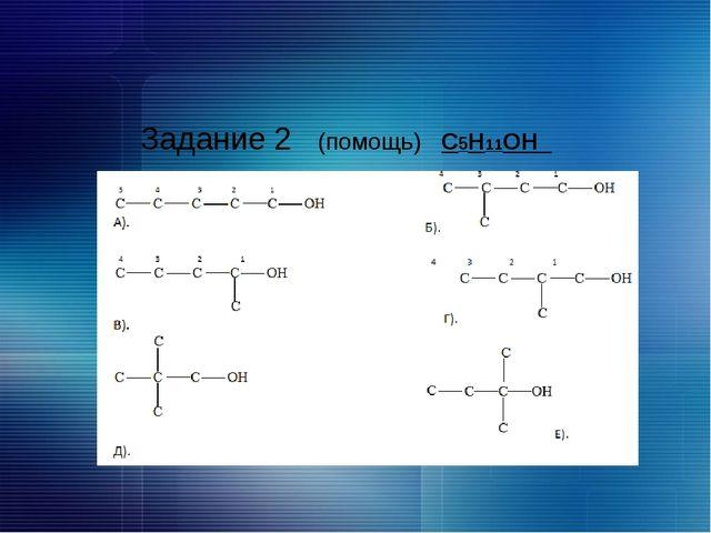 Задание 2 (помощь) C5H11OH