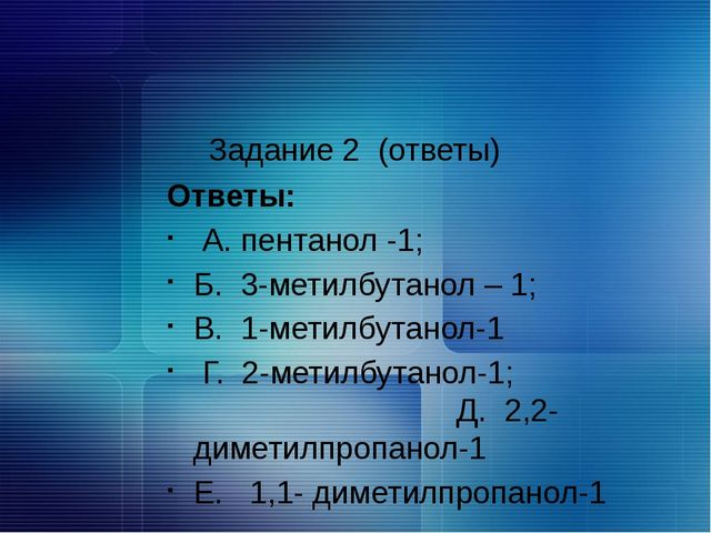 Задание 2 (ответы) Ответы: А. пентанол -1; Б. 3-метилбутанол – 1; В. 1-метил...