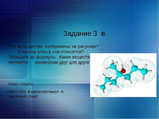 Задание 3 в. Что за вещества изображены на рисунках? К какому классу они отн...