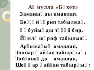 Аҡмулла «Бәхет» Заманыңды яманлап, Беҙҙәй ғәрип табылмаҫ, Үҙ буйыңды төҙөй б