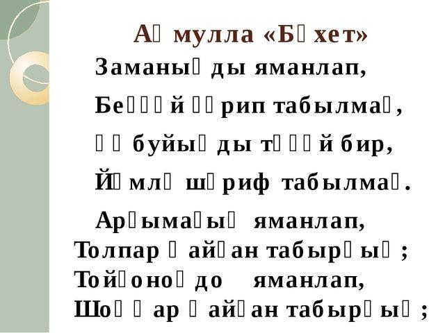 Аҡмулла «Бәхет» Заманыңды яманлап, Беҙҙәй ғәрип табылмаҫ, Үҙ буйыңды төҙөй б...