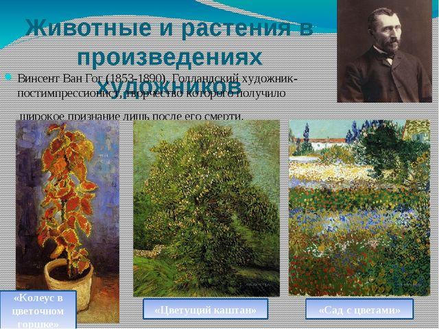 Животные и растения в произведениях художников Винсент Ван Гог (1853-1890). Г...