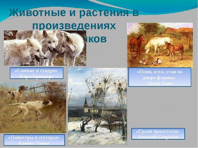 Животные и растения в произведениях художников «Саммит в тундре» Карл Брендер...