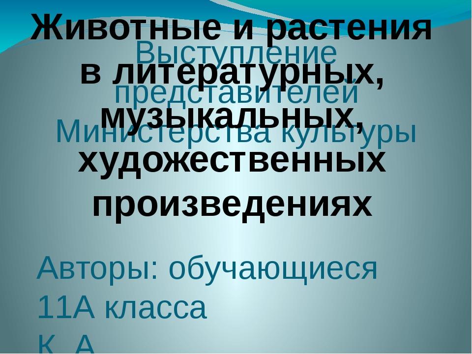 Выступление представителей Министерства культуры Авторы: обучающиеся 11А клас...