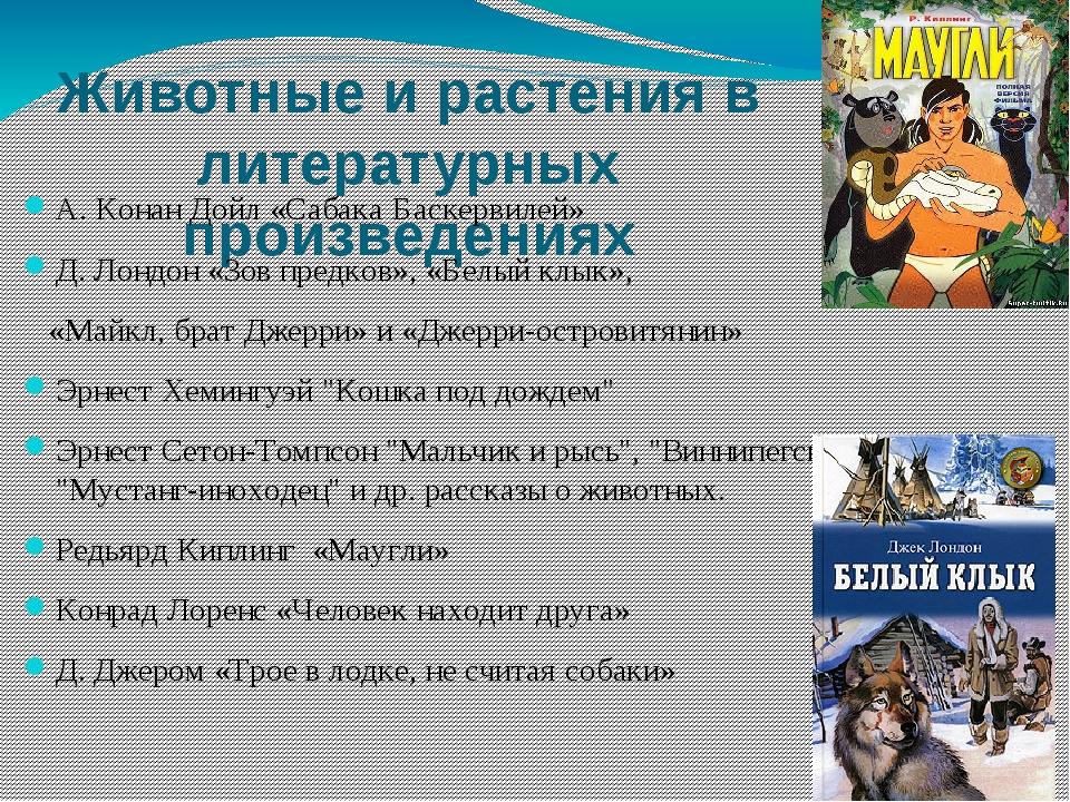Животные и растения в литературных произведениях А. Конан Дойл «Сабака Баскер...