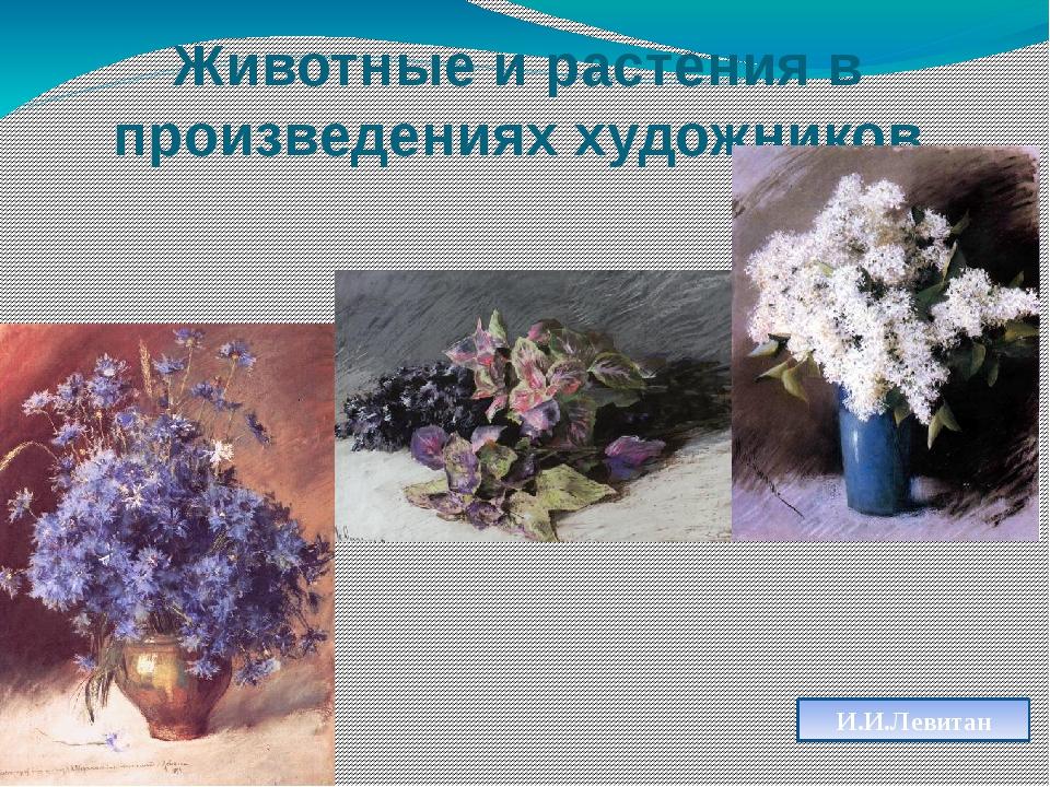 Животные и растения в произведениях художников И.И.Левитан