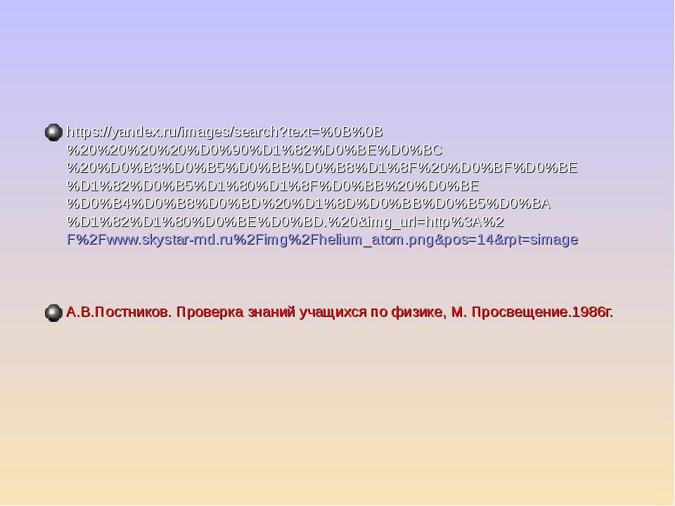 https://yandex.ru/images/search?text=%0B%0B%20%20%20%20%D0%90%D1%82%D0%BE%D0%...