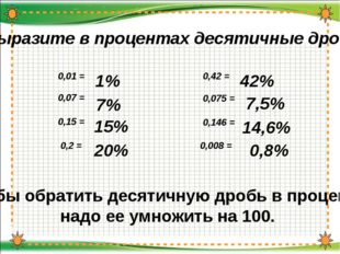 Выразите в процентах десятичные дроби: 0,01 = 1% 0,07 = 7% 0,15 = 15% 0,2 =